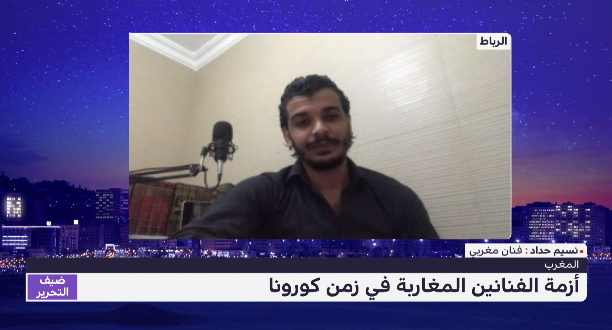 ضيف التحرير .. نسيم حداد يتحدث عن الحركة الفنية في المغرب في ظل جائحة كورونا