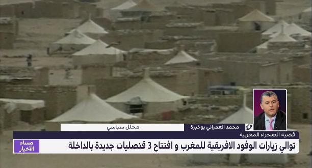العمراني بوخبزة يتحدث عن دلالات افتتاح عدد من القنصليات الجديدة بمدينة الداخلة وزيارة كبار المسؤولين الأفارقة للأقاليم الجنوبية