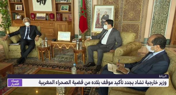 وزير خارجية تشاد يجدد تأكيد موقف بلاده من قضية الصحراء المغربية