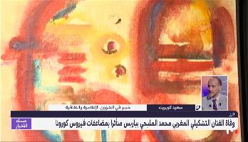 سعيد كوبريت يتحدث عن أبرز محطات مسارالفنان التشكيلي الراحل محمد المليحي