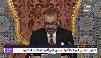الملك محمد السادس: القرارات الأخيرة لمجلس الأمن أقبرت المقاربات المتجاوزة