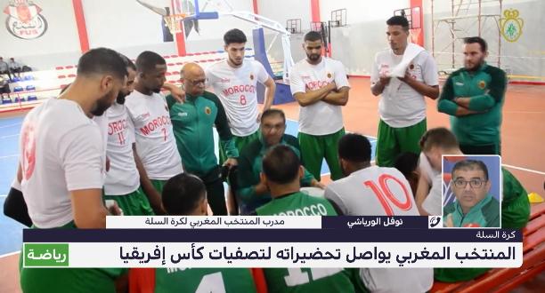 """""""أسود السلة"""" يستعدون لأمم إفريقيا .. تصريح نوفل الورياشي مدرب المنتخب المغربي"""