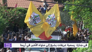 جنازة حاشدة للقيادي الفلسطيني صائب عريقات بالضفة الغربية المحتلة