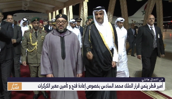 في اتصال هاتفي مع الملك محمد السادس .. أمير قطر يثمن تحرك المغرب في معبر الكركرات