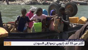 أزيد من 35 ألف إثيوبي نزحوا إلى السودان