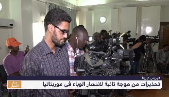 مراسل ميدي1 تيفي يسلط الضوء على الوضعية الوبائية بموريتانيا