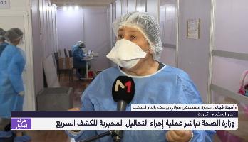 المغرب .. انطلاق التحاليل المخبرية للكشف السريع عن فيروس كورونا
