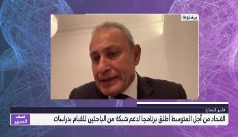 ضيف التحرير ..  حوار مع ناصر كمال الأمين العام للاتحاد من أجل المتوسط