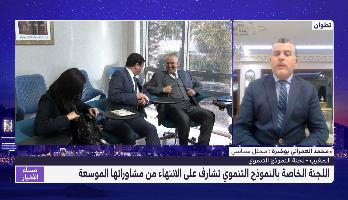 العمراني بوخبزة يتحدث عن النموذج التنموي الجديـد بالمغرب
