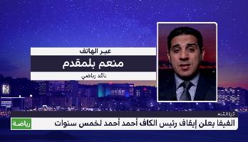 بلمقدم يكشف الأسباب الحقيقية لإيقاف أحمد أحمد