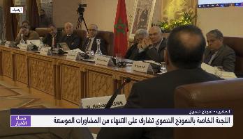 المغرب .. اللجنة الخاصة بالنموذج التنموي تشارف على الانتهاء من المشاورات الموسعة