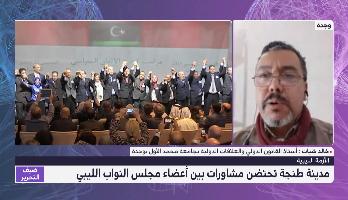 خالد الشيات يسلط الضوء على ملف الأزمة الليبية و اجتماعات مجلس النواب الليبي في طنجة