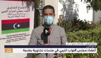 موفد ميدي1تيفي يرصد أجواء اليوم الثاني للجلسات التشاورية لأعضاء مجلس النواب الليبي بطنجة