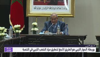 أحمد شيهوب: العلاقات الطيبة بين المغرب وليبيا تسهم في الدفع بإتجاه حل سلمي للأزمة الليبية