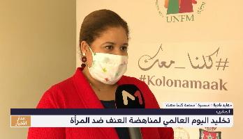 تخليد اليوم العالمي لمناهضة العنف ضد المرأة بالمغرب .. إطلاق منصة لدعم النساء المعنفات