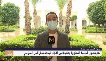 موفد ميدي1تيفي ينقل آخر مستجدات الاجتماع التشاوري لمجلس النواب الليبي بطنجة