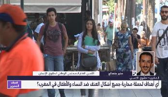 تحليل .. أي أهداف لحملة محاربة جميع أشكال العنف ضد النساء والأطفال في المغرب؟