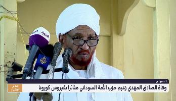 وفاة الصادق المهدي زعيم حزب الأمة السوداني متأثرا بفيروس كورونا