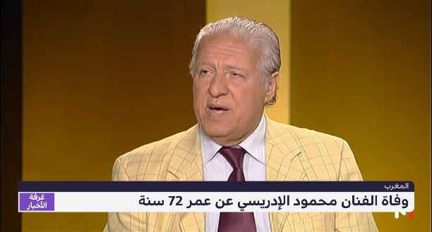 مقتطف من حوار سابق للراحل محمود الإدريسي على قناة ميدي1تيفي