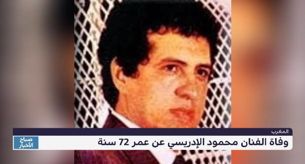 محمود الإدريسي .. فنان مغربي متميز قدم الكثير للأغنية المغربية