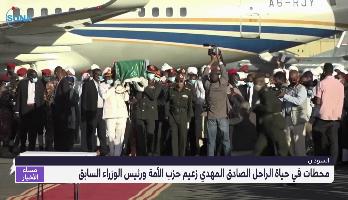 السودان .. محطات في حياة الراحل الصادق المهدي زعيم حزب الأمة ورئيس الوزراء السابق