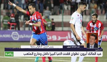 شهادةعبد المالك أبرون في حق اللاعب الراحل محمد أبرهون