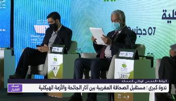 ندوة كبرى .. مستقبل الصحافة المغربية بين آثار الجائحة والأزمة الهيكلية