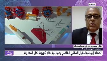 فؤاد بلمير يبرز الأصداء الإيجابية لدى المغاربة حول القرار الملكي بمجانية التلقيح ضد كورونا