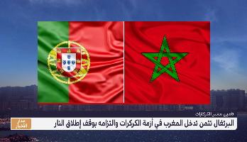 البرتغال تثمن أسلوب ضبط النفس الذي برهن عليه المغرب في أزمة الكركرات والتزامه بوقف إطلاق النار