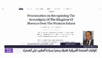 امحند العنصر يتحدث عن قرار الولايات المتحدة الاعتراف بسيادة المغرب على الصحراء
