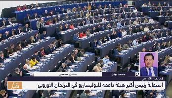 دلالات استقالة رئيس أكبر هيئة داعمة للإنفصاليين بالاتحاد الأوروبي