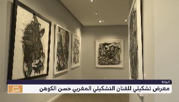 الرباط.. معرض للفنان التشكيلي المغربي حسن الكوهن