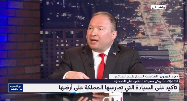 كوردون: دول أخرى ستسير على نهج الولايات المتحدة بشأن سيادة المغرب على صحرائه