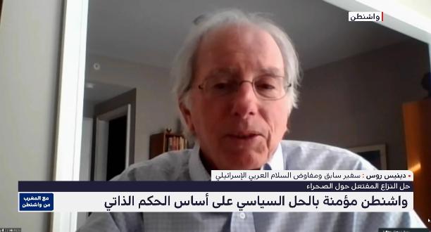 دينيس روس: من المنتظر أن تكون هناك اعترافات جديدة بمغربية الصحراء