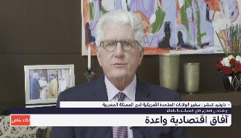 السفير دايفيد فيشر: إحداث قنصلية بالداخلة سيمكن من مواكبة الفرص الاقتصادية بالأقاليم الجنوبية