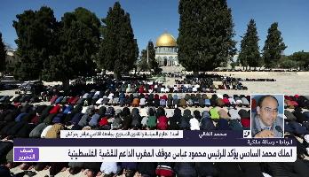 تحليل .. دلالات وأبعاد الرسالة الملكية إلى الرئيس الفلسطيني محمود عباس