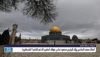 رسالة ملكية إلى الرئيس الفلسطيني وتأكيد على ثبات الموقف المغربي