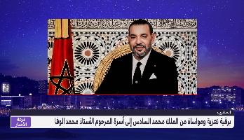 برقية تعزية ومواساة من الملك محمد السادس إلى أسرة المرحوم محمد الوفا