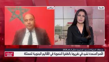 الغالي : في الوقت الذي يكدس البعض أسلحة فاسدة يراكم المغرب مؤشرات مهمة للتنمية في الصحراء