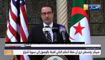 الصحراء المغربية .. ديفيد شينكر يؤكد من الجزائر أنه لا بديل عن المقترح المغربي