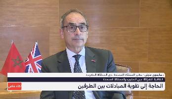 سايمون مارتن : ننتظر بفارغ الصبر وصول السفير المغربي الجديد ببريطانيا العظمى وايرلندا الشمالية