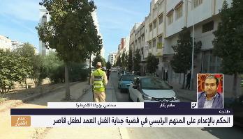 تعليق المحامي حاتم بكار على الحكم الصادر بالإعدام في حق المتهم بقتل الطفل عدنان