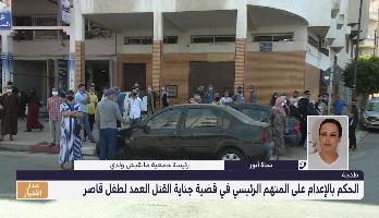 تعليق نجاة أنور على الحكم الصادر ضد المتهم بقتل الطفل القاصر بطنجة