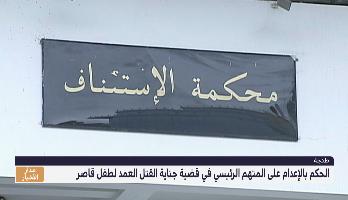 تفاصيل الأحكام الصادرة في قضية قتل الطفل عدنان