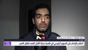 والد الطفل عدنان يعلق في تصريح لـميدي1 تيفي على الحكم الصادر بحق الجاني