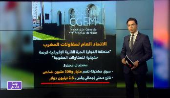 شاشة تفاعلية .. الفرص التنموية لمقاولات المغرب ضمن منطقة التجارة الحرة الإفريقية