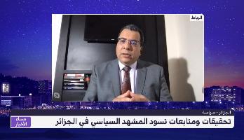 منار اسليمي: محاكمات انتقامية بتغير أجنحة الجيش في الجزائر