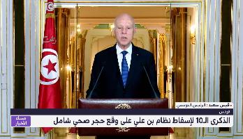 تونس .. الذكرى الـ10 لإسقاط نظام بن علي على وقع حجر صحي شامل