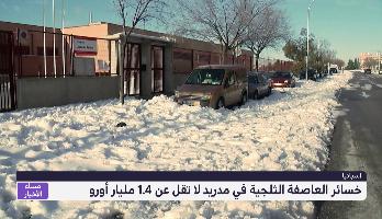 إسبانيا.. خسائر العاصفة الثلجية في مدريد لا تقل عن 1.4 مليار أورو