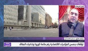 رشيد ساري يقدم قراءة في التوقعات المتعلقة بنمو الاقتصاد المغربي خلال السنة الجارية رغم جائحة كورونا